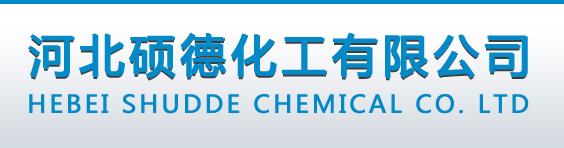结壳抑尘剂厂家认准河北硕德化工有限公司